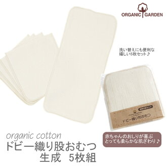 有機花園有機棉小提花織尿布襠 5 片集的生成 (有機有機尿布有機棉有機棉尿布有機棉尿布)
