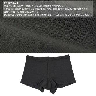 有機棉有機花園五倍子在每個衛生短自然黑色 M-L (有機棉內內衣女式短褲衛生褲棉花提出了織物內衣敏感皮膚棉短褲 burajaa 女性的時尚)