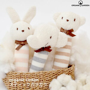 オーガニックコットン スティックガラガラ オーガニック コットン おもちゃ 赤ちゃん がらがら