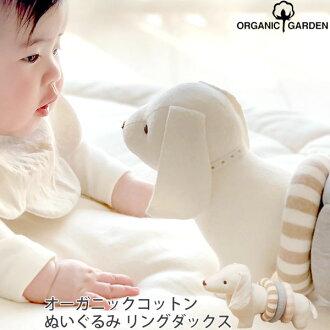 有機花園有機棉填充的環 dax 指數 (有機棉有機花園毛絨玩具益智玩具有機棉有機花園教育玩具有機棉有機花園教育玩具)