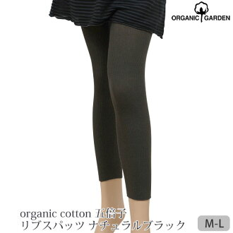 ORGANIC GARDEN organic cotton live spats Chinese dye natural black M-L (organic cotton organic spats long-length cotton organic spats long-length organic cotton organic spats long length)