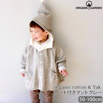 ORGANIC GARDEN有機棉布牦牛羊毛食物灰色屬于P的披風50-100(有機/棉布/童裝/嬰兒裝/披肩/披風/她藻類自然/禮物/贈品/分娩祝賀/聖誕節/函售/樂天)