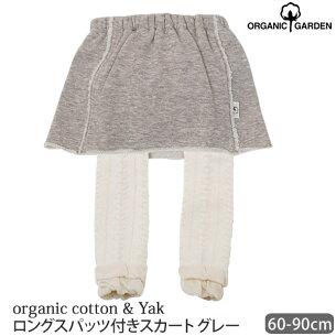 オーガニックコットン ヤクウールロングスパッツ スカート ベビー服 オーガニック コットン