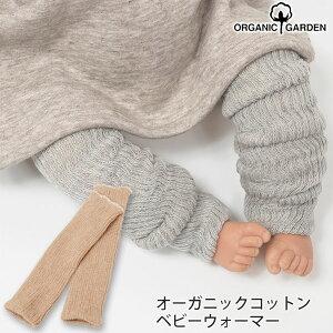 オーガニックガーデン オーガニックコットン ウォーマー オーガニック ベビー服 赤ちゃん
