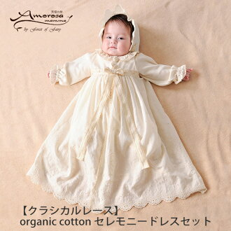 Amorosummenma 有機棉 babyceremony 衣服套 (有機新生兒嬰兒衣服禮服有機嬰兒禮物嬰兒儀式有機新生兒嬰兒衣服禮服有機出生慶祝嬰兒儀式)