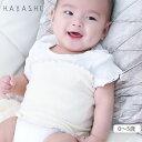 HAYASHI オーガニックコットン ベビー やわらか腹まき(敏感肌 オーガニック コットン 出産祝