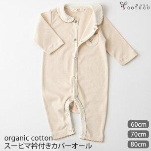 オーガニックコットン スーピマ ナチュラル オーガニック コットン ベビー服