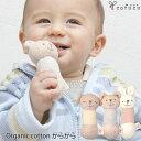 オーガニックコットン がらがら オーガニック コットン おもちゃ 赤ちゃん