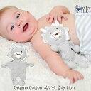 Under The Nile オーガニックコットン ぬいぐるみ Lion グレー オーガニック コットン おもちゃ ギフト プレゼント 女の子 男の子 赤ちゃん ベビー オモチャ 玩具 グッズ 生地 ベビーグッズ 出産祝い インテリア