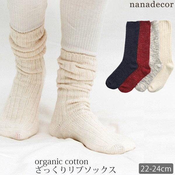 nanadecor オーガニックコットン ざっくりリブソックス   オーガニック コットン レディース 靴下 くつした 誕生日 プレゼント 新生活 ナチュラル 生地 デート 敏感肌 インナー ルームソックス