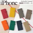 【ネコポス送料無料】 iPhone SE 2020 第2世代...