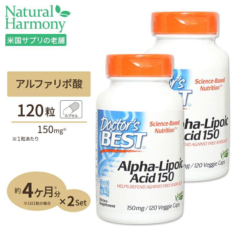 2個セットベストアルファリポ酸150mg120粒/サプリ/サプリメント/ダイエット・健康/サプリメン
