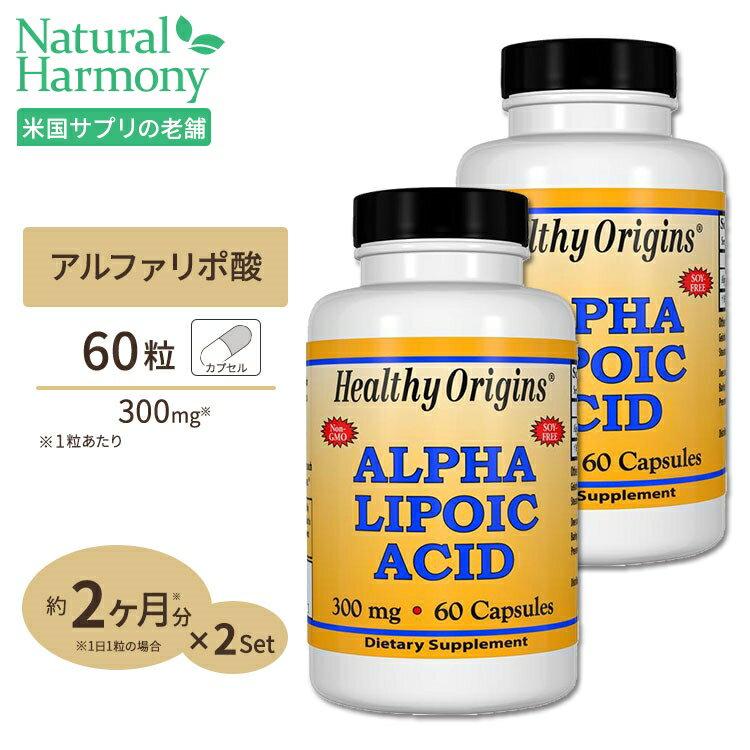 2個セットアルファリポ酸(αリポ酸)300mg60粒/ダイエット・健康/美容/アルファリポ酸配合/タ
