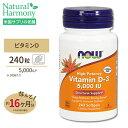 【まとめ買いクーポン★獲得はTOP】ビタミンD-3 5000...