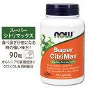 スーパーシトリマックス 90粒 NOW Foods(ナウフーズ)