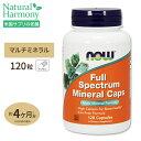 フルスペクトラムミネラル (アイアンフリー) 120粒 NOW Foods(ナウフーズ)