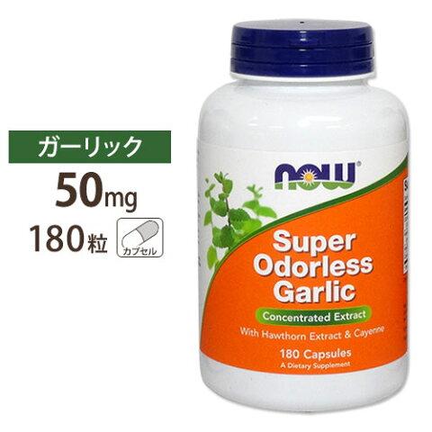 ガーリック(スーパー無臭ニンニク) 180粒 NOW Foods(ナウフーズ)