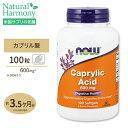 カプリル酸 600mg 100粒 ソフトジェル NOW Foods(ナウフーズ)オクタン酸 中鎖脂肪酸 MCT カンジダ 抗菌