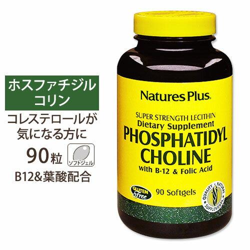 [最大8%OFFクーポン有]Nature'sPlusホスファチジルコリン(ビタミンB12&葉酸配合)