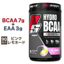 ◇HYDRO BCAA ピンクレモネード 90回分 ProS...