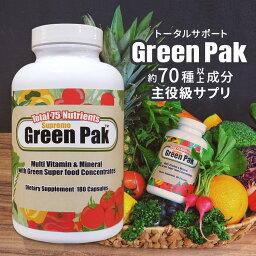 75種類の栄養素凝縮■<strong>マルチビタミン</strong> ミネラル■グリーンパック 180粒ダイエット・健康 ビタミン類 青汁 酵素【送料無料】【超得】