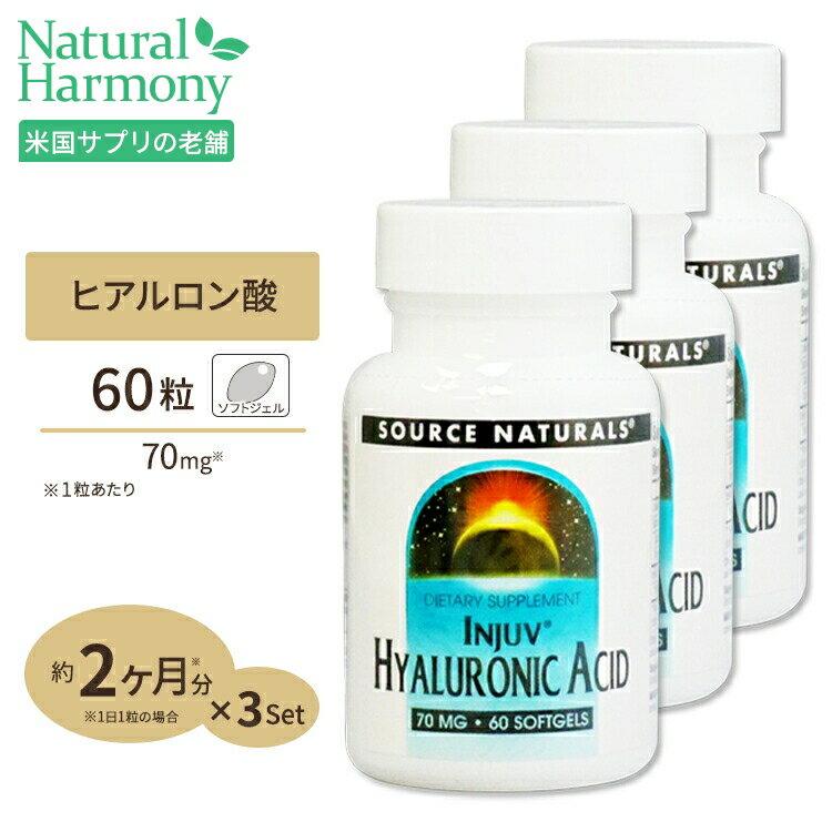 [3個セット]インジュブヒアルロン酸70mg60粒美容/ヒアルロン酸加工食品/SourceNatur