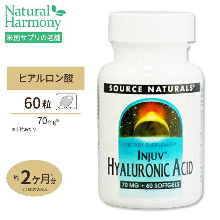 ヒアルロン酸サプリメント[大増量]インジュヴ低分子ヒアルロン酸60粒/サプリメント/サプリ/美容サプ