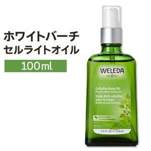 WELEDA(ヴェレダ) ホワイトバーチセルライトオイル