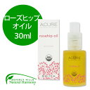 【Acure】 ローズヒップオイル 30ml 【SALE_25_50】
