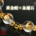 オール蛇の大金運ブレスレット 黄金蛇×金運石 へびの皮お守り付き