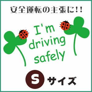 ★メール便対応★【キュート・スローライフ】I'm driving safely 車用ステッカースモールサイズ
