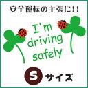 【キュート・スローライフ】I'm driving safely 車用ステッカースモールサイズ【メール便対応】