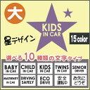 【RCP】【シンプル】星のデザイン(大サイズ)BABY/CHILD/KIDSTWINS/MATERNITY IN CARSENIOR DRIVERECO DRIVE安全運転中お先にどうぞ【メール便対応】