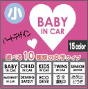 【RCP】【シンプル】ハートデザイン(小)BABY/CHILD/KIDSTWINS/MATERNITY IN CARSENIOR DRIVERECO DRIVE安全運転中お先にどうぞ【メール便対応】