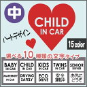 【RCP】【シンプル】ハートデザイン(中)BABY/CHILD/KIDSTWINS/MATERNITY IN CARSENIOR DRIVERECO DRIVE安全運転中お先にどうぞ【メール便対応】
