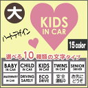 【RCP】【シンプル】ハートデザイン(大)BABY/CHILD/KIDSTWINS/MATERNITY IN CARSENIOR DRIVERECO DRIVE安全運転中お先にどうぞ【メール便対応】