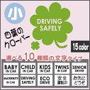 【RCP】【シンプル】四葉のクローバー(小)BABY/CHILD/KIDSTWINS/MATERNITYIN CARSENIOR DRIVERECO DRIVE安全運転中お先にどうぞ【メール便対応】