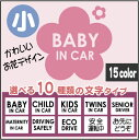 【RCP】【シンプル】かわいいお花のデザイン(小)BABY/CHILD/KIDSTWINS/MATERNITY IN CARSENIOR DRIVERECO DRIVE安全運転中お先にどうぞ【メール便対応】