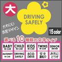 【RCP】【シンプル】かわいいお花のデザイン(大)BABY/CHILD/KIDSTWINS/MATERNITY IN CARSENIOR DRIVERECO DRIVE安全運転中お先にどうぞ【メール便対応】