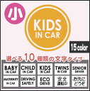 【RCP】【シンプル ステッカー】丸デザイン(小)BABY/CHILD/KIDS/TWINSTWINS/MATERNITY IN CARSENIOR DRIVERECO DRIVE安全運転中お先にどうぞ【メール便対応】