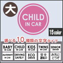 【RCP】【シンプル ステッカー】丸デザイン(大)BABY/CHILD/KIDS/TWINSTWINS/MATERNITY IN CARSENIOR DRIVERECO DRIVE安全運転中お先にどうぞ【メール便対応】