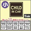 【シンプル ステッカー】四角デザイン(小)BABY/CHILD/KIDSTWINS/MATERNITY IN CARSENIOR DRIVERECO DRIVE安全運転中お先にどうぞ【メール便対応】