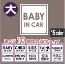 【RCP】【シンプル ステッカー】四角デザイン(大)BABY/CHILD/KIDSTWINS/MATERNITY IN CARSENIOR DRIVERECO DRIVE安全運転中お先にどうぞ【メール便対応】