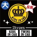 【ゴシック・クール】王冠デザイン反射ステッカー(C)KIDS TWINS IN CAR大サイズ【メール便対応】