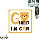 【メール便対応】かわいい熊さんデザインBABY/CHILD/KIDS IN CAR転写式カッティングステッカー【キュート系】