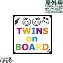 【メール便対応】ポップなデザイン 双子ちゃん用TWINS ON BOARD インクジェットステッカー【セーフティ】
