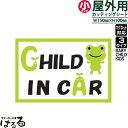 【メール便対応】かわいいかえるデザイン長方形/小サイズBABY/CHILD/KIDS IN CAR転写式カッティングステッカー【キュート系】