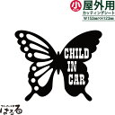 メール便対応★バタフライデザイン(B)CHILD IN CARステッカー)小サイズ