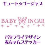 蝶をデザインしたベビーステッカー☆ファッションや車に合わせてどうぞ!【キュート?姫系】バタフライデザインBABY IN CARステッカー