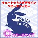 【キュート】うさぎデザインCHILD IN CARステッカーSサイズ【メール便対応】